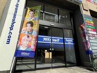 アパマンショップ札幌駅前店 株式会社ファズ
