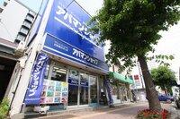 アパマンショップ平岸店 北海道住宅株式会社