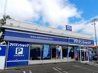 アパマンショップ釧路店