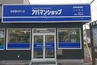アパマンショップ上江別店 ティーインターナショナル株式会社