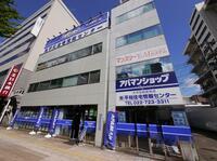 アパマンショップ仙台駅前店 株式会社平和住宅情報センター