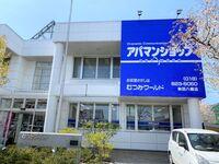 アパマンショップ秋田八橋店 株式会社むつみワールド