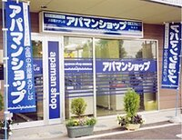 アパマンショップ桜田店 株式会社西王不動産