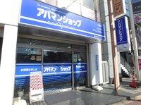 アパマンショップ上尾店 株式会社アップル