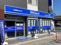 アパマンショップ八潮店 エンクルレント株式会社