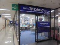 アパマンショップ新浦安駅前店 東京ベイステーション株式会社