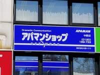 アパマンショップ中野店 株式会社大田ハウス