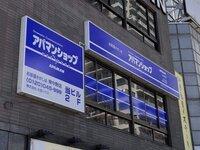 アパマンショップ東中野店 株式会社大田ハウス