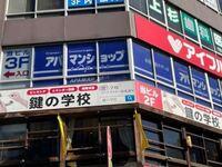 アパマンショップ五反田店 株式会社大田ハウス