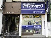 アパマンショップ高円寺南口店 株式会社ケイアイホーム東京