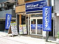 アパマンショップ新高円寺店 株式会社ケイアイホーム東京