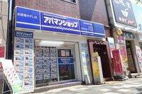 アパマンショップ赤羽南口店 株式会社アップル東京