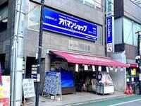 アパマンショップ経堂店 株式会社アップル東京