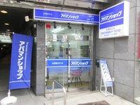 アパマンショップ目黒西口店 株式会社アップル東京