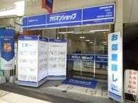 アパマンショップ浅草店 株式会社ユー・エス・ケイ