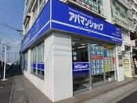 アパマンショップ鷺沼店 株式会社電通ハウジング
