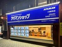 アパマンショップ川崎幸店 株式会社アップル神奈川