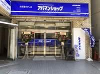 アパマンショップ厚木店 株式会社アップル神奈川