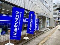 アパマンショップ新潟駅南店 信濃土地株式会社