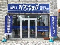 アパマンショップ鯖江店 株式会社クロダハウス