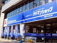 アパマンショップ福井中央店 三谷不動産株式会社