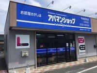 アパマンショップ甲府昭和店 株式会社OGAコーポレーション