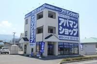 アパマンショップ塩尻北インター店 株式会社諏訪貸家アパートセンター