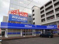 アパマンショップ県庁前店 栄心ホーム株式会社