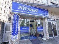 アパマンショップ三島南口店 株式会社アーネスト