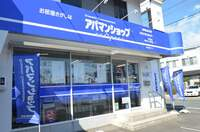 アパマンショップ浜松天竜川駅前店 株式会社フソー