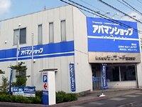 アパマンショップ藤枝店