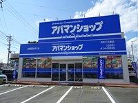 アパマンショップ浜松三方原店 株式会社MSレンタル