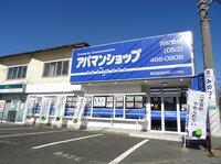 アパマンショップ浜松東店 株式会社MSレンタル