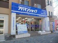アパマンショップ上小田井店 株式会社住まい専科マツオカ