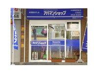 アパマンショップ名古屋駅新幹線口店 有限会社スマイル