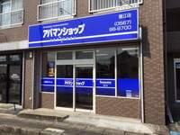 アパマンショップ蟹江店 株式会社リアルエステート・プラン