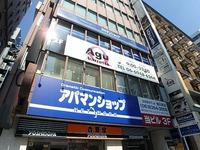 アパマンショップ梅田東店 株式会社ミヤビエムエスコーポレーション