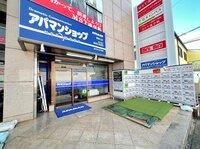 アパマンショップ瓢箪山店 株式会社宝不動産