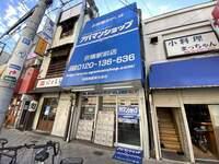 アパマンショップ京橋駅前店 光進興産株式会社