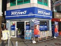 アパマンショップ塚本駅前店 株式会社エステート・プラザ