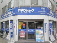 アパマンショップ弁天町店 浜口産業株式会社