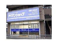 アパマンショップ箕面小野原店 株式会社ユーアール・ジャパン