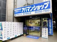 アパマンショップ新大阪北店 株式会社アサヒレント