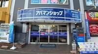 アパマンショップ東岸和田店 株式会社アパネット
