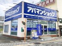 アパマンショップ堺店 株式会社レンタルハウス大阪