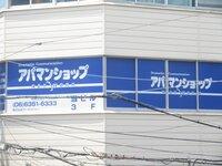 アパマンショップ京橋京阪モール前店 株式会社アーサメジャー