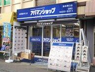 アパマンショップ阪急塚口店 株式会社タカラコンステレーション
