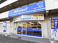 アパマンショップ加古川店 株式会社ケイアイホーム