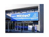 アパマンショップ桜井店 株式会社エステートフジ