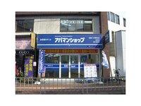 アパマンショップ近鉄八木駅前店 株式会社エステートフジ